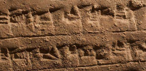 Easy as Alep, Bet, Gimel?  Cambridge research explores social context of ancient writing