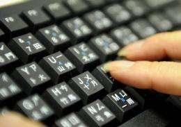 An antivirus expert said the virus has infected over 6 million computer accounts