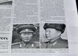 A reproduction of a page of South Korean newspaper JoongAng Daily
