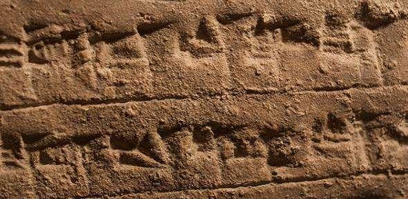 Easy as Alep, Bet, Gimel?  Cambridge research explores social context of ancient writing