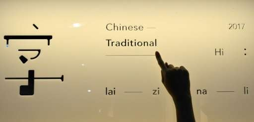 The use of simplified or traditional Chinese has also become politically loaded in recent years—some see the promotion of the si