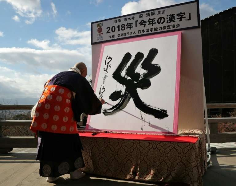 Seihan Mori, master of Kiyomizu temple in Kyoto, wrote the character on a huge white panel with an ink-soaked calligraphy brush