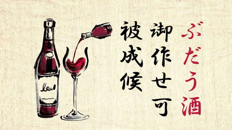 The end of domestic wine in 17th century Japan
